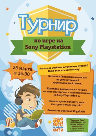 "Турнир по игре на PS4 в ""Казинаки Сити"""