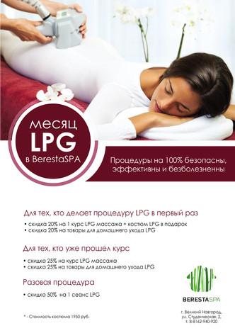 Месяц LPG-массажа в Beresta SPA