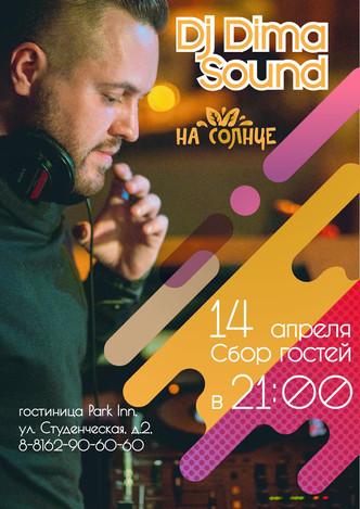 """DJ Dima Sound вресторане """"На Солнце"""""""
