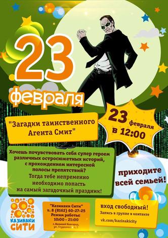 """23 февраля в """"Казинаки Сити"""""""