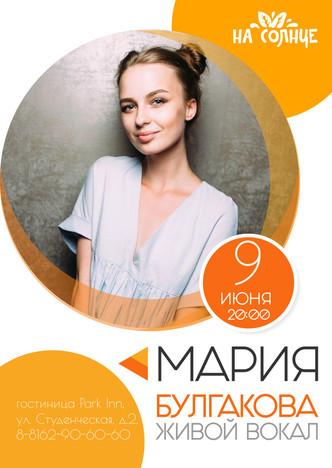 """Мария Булгакова в ресторане """"На Солнце"""""""