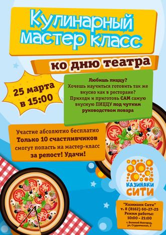 Детский кулинарный мастер-класс к всемирному дню театра