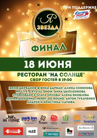 "Финал III ежегодного конкурса талантов ""Я - звезда"""