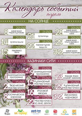 Календарь событий на апрель 2017 года!