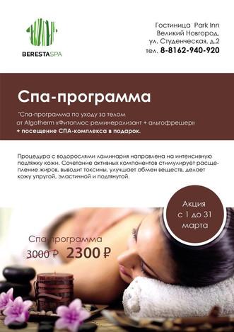 Акция на спа-программу по уходу за телом в Beresta SPA