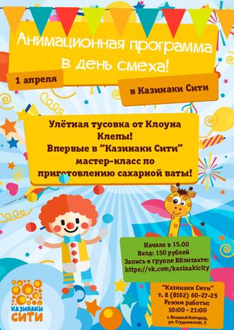 """День смеха и сладкой ваты в """"Казинаки Сити"""""""