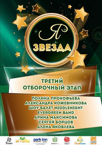 """Третий отборочный этап III ежегодного конкурса талантов """"Я - звезда!"""""""