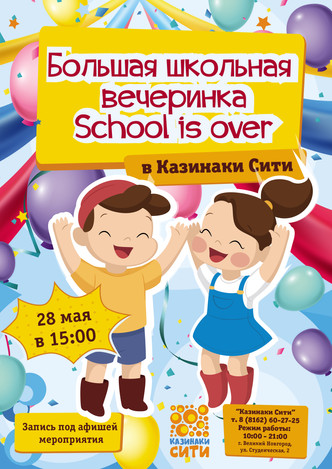 """Большая школьная вечеринка в""""Казинаки Сити"""""""