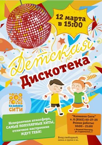 """Детская дискотека в """"Казинаки Сити"""""""