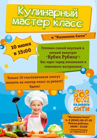 """Детский кулинарный мастер-класс в """"Казинаки Сити"""""""