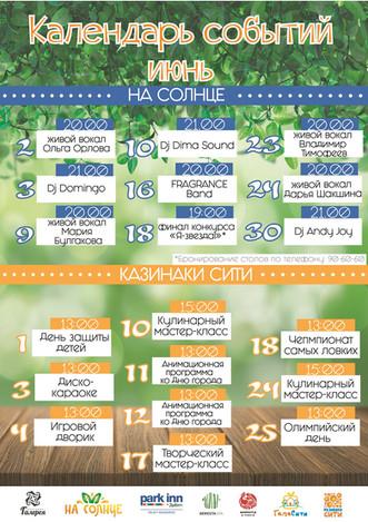 Календарь событий на июнь 2017!