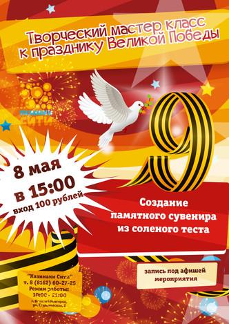"""Творческий мастер-класс ко Дню Победы в  """"Казинаки Сити"""""""