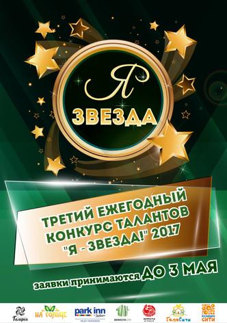 """Открыта регистрация на конкурса талантов """"Я - звезда!"""" 2017"""