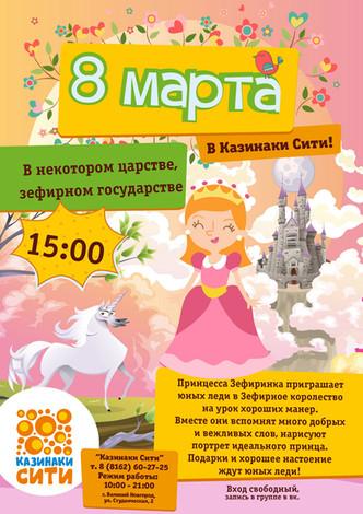 "8 марта в ""Казинаки Сити"""