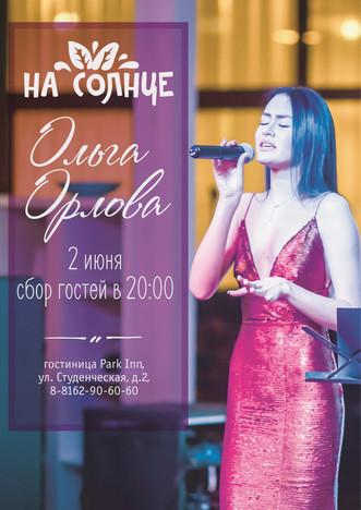 Вечер живой музыки с Ольгой Орловой