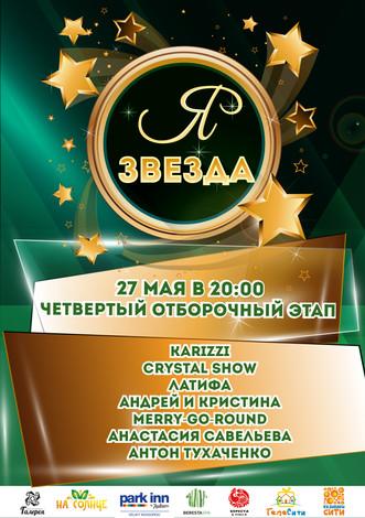 """Четвертый отборочный этап III ежегодного конкурса талантов """"Я - звезда!"""""""