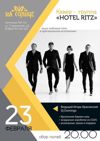 """23 февраля с кавер-группой HOTEL RITZ в ресторане """"На Солнце"""""""