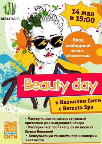 "Beauty Day с ""Казинаки Сити"" и ""Beresta SPA"""
