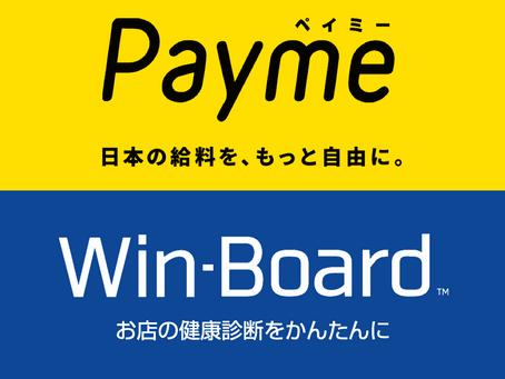 給与即日払いサービス「Payme」と連携!日払いがかんたんに!