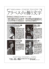 VOICE-SPACE2018_ラシ-15_ページ_2.jpg