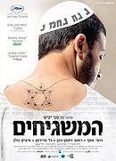 קולנוע עם כיפה: דת ואמונה בקולנוע הישראלי
