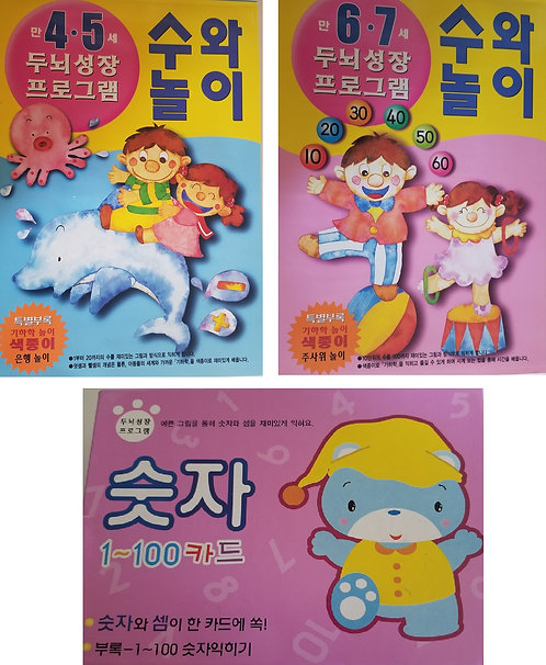 Set 3 books -  Learning Numbers in Korean