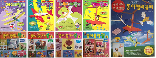 Set 9 books - Origami and Paper Art Crafts