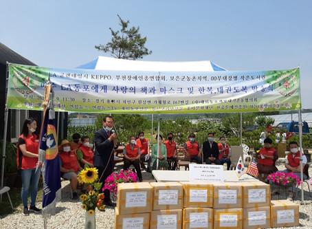 KEPPO, 팬더믹으로 한국어책 구하는데 어려움을 겪는 미주 내 학생들 위한 책 나누기 행사 기획