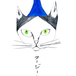 フージーと猫