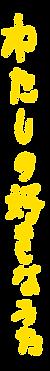 黄色手書き文字.png