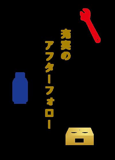 アフターフォロー_たて.png