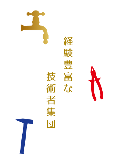 技術者集団_たて.png