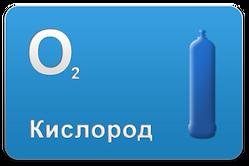 kislorod-v-ballonah.png