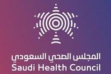 المجلس الصحي يعلن تخصصات مطلوبة في برنامج تأهيل «فني ترميز طبي»