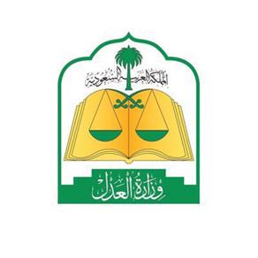 بدء التقديم على وظائف ب وزارة العدل
