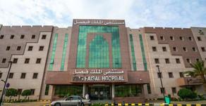 مستشفى الملك فيصل التخصصي يفتح باب التقديم على وظائف إدارية وصحية وفنية