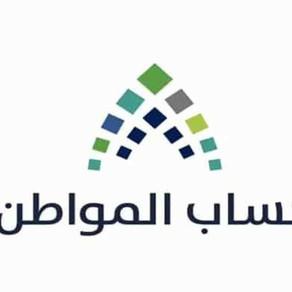«حساب المواطن» يحدد موعد صرف دفعة أكتوبر من الدعم