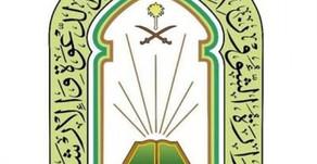تفاصيل وظائف الشؤون الإسلامية الجديدة وطريقة التقديم