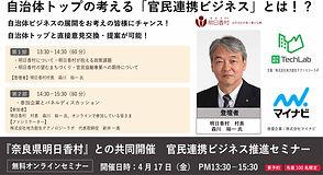 20200417_明日香村_官民連携セミナー.jpg