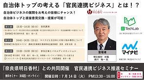 20200714_明日香村_官民連携セミナー.jpg