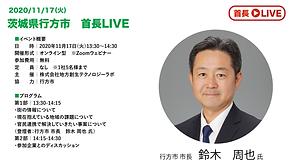 首長LIVE_HP用_行方市_20201102.png