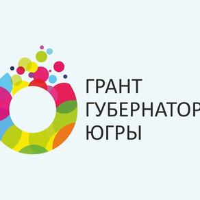Победа в конкурсе на предоставление грантов Губернатора ХМАО - Югра