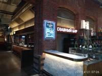 Главный бар