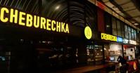 CEBURECHKA