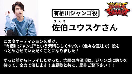 佐伯様コメント.jpg