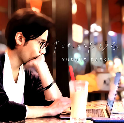 saeki_jacket.jpg