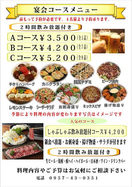 宴会コースメニュー.JPG