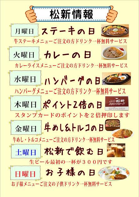 松新情報 日別サービス.JPG
