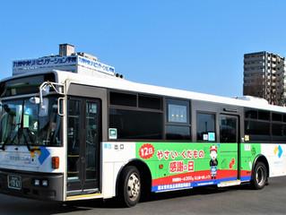 『やさい・くだもの感謝の日』ステッカーが4/1より都市バスにお目見え!!