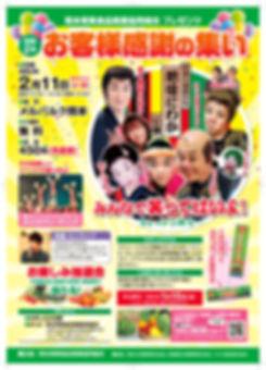 お客様感謝の集い2020 B3ポスター.jpg